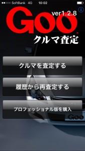 goo車査定