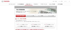 トヨタ下取り価格情報サイト画面