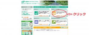 リサイクルシステムトップ画面