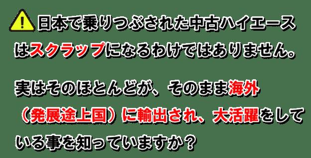 日本で乗りつぶされた中古ハイエースはスクラップになるわけではなく、ほとんどが海外にそのまま輸出されていることを知っていますか?
