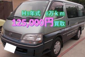 【買取事例】ハイエースワゴン平成9年KD-KZH100G福岡県