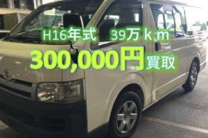 【買取事例】ハイエースバン平成16年KR-KDH200V大阪府