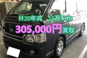 【買取事例】ハイエースバン平成20年ADF-KDH201V大阪府