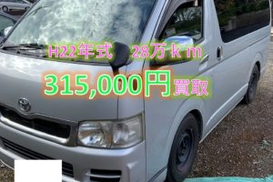 【買取事例】ハイエースバン平成22年CBF-TRH200V大阪府
