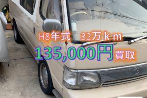 【買取事例】ハイエースバン平成8年KC-LH113V東京都