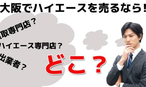 大阪でハイエース売るなら