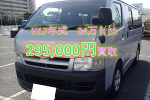 【買取事例】平成17年KR-KDH200V大阪府