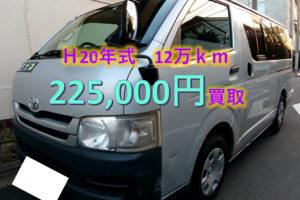 【買取事例】平成20年ADF-KDH201V東京都