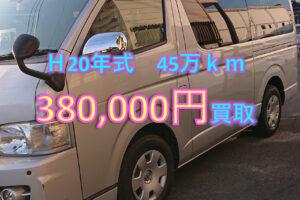 【買取事例】平成20年CBA-TRH214W茨城県