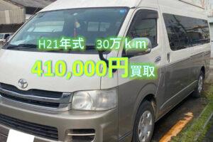 【買取事例】平成21年CBA-TRH224W大阪府