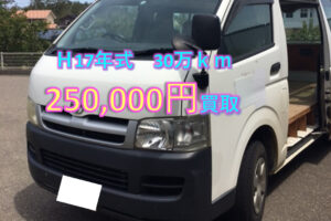 【買取事例】平成17年KR-KDH205V新潟県
