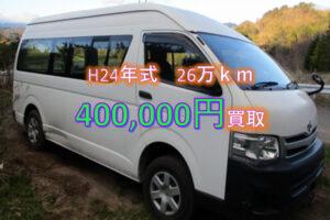 【買取事例】平成24年CBF-TRH226K群馬県