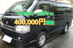 【買取事例】平成21年ADF-KDH206V岐阜県