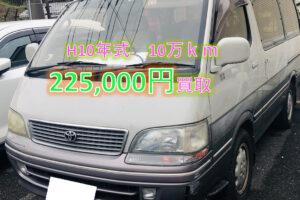 【買取事例】平成10年KD-KZH100G茨城県