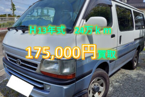 【買取事例】平成13年KG-LH178V群馬県