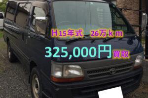 【買取事例】平成15年GE-RZH112V愛知県