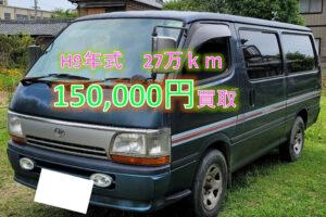 【買取事例】平成9年KC-LH113V香川県