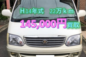 【買取事例】平成14年GF-RZH101G大阪府