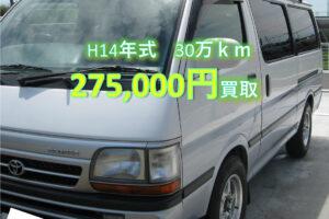 【買取事例】平成14年GE-RZH112V埼玉県