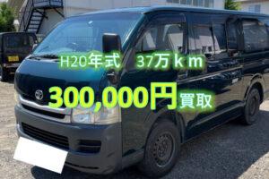【買取事例】平成20年ADF-KDH206V静岡県