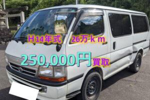 【買取事例】平成14年GE-RZH112V愛知県