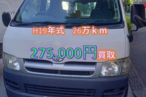 【買取事例】平成19年CBF-TRH200V東京都
